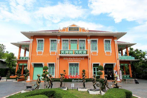 Lomsak Museum located in phetchabun Province